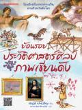 หนังสือย้อนรอยประวัติศาสตร์ศิลป์กับภาพเขียนดัง