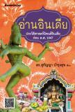 หนังสืออ่านอินเดีย