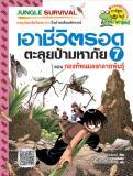 หนังสือกองทัพแมลงกลายพันธุ์