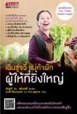 หนังสือเฉินซู่จวี๋ แม่ค้าผัก ผู้ให้ที่ยิ่งใหญ่