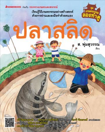 หนังสือปลาสลิด (ปกแข็ง)