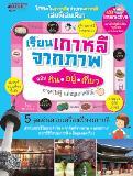 หนังสือเรียนเกาหลีจากภาพฉบับ กิน อยู่ เที่ยว