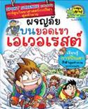 หนังสือผจญภัยบนยอดเขาเอเวอเรสต์