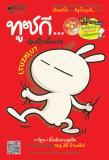 หนังสือทูซกี ฉันเป็นฉันเอง
