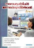 หนังสือการควบคุมอัตโนมัติและการประยุกต์ใช้พีแอลซี (ขั้นกลาง)