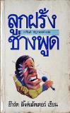 หนังสือลูกฝรั่งช่างพูด