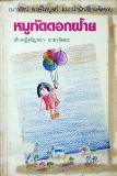 หนังสือหมูทัดดอกฝ้าย