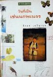หนังสือวันที่เป็นเช่นนกพเนจร