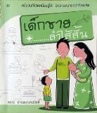 หนังสือเด็กชายลำไส้สั้น