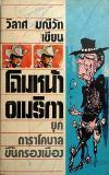 หนังสือโฉมหน้าอเมริกา ยุคดาราโคบาลครองเมือง