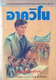 หนังสืออาควิโน