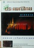 หนังสือบันทึกประเพณีไทย
