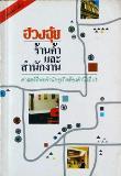 หนังสือฮวงจุ้ยร้านค้าและสำนักงาน