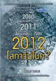 หนังสือ2012 โลกาวิปโยค?