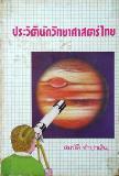 หนังสือประวัตินักวิทยาศาสตร์ไทย