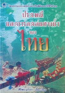 หนังสือประเพณีและการละเล่นทางน้ำของไทย