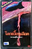 หนังสือโลกเปื้อนเลือด
