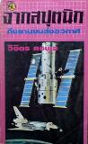 หนังสือจากสปุตนิกถึงยานขนส่งอวกาศ