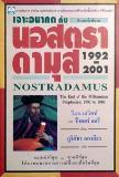 หนังสือเจาะอนาคตกับนอสตราดามุส