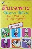 หนังสือลับเฉพาะวัยสาว-วัยใส