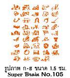ตรายาง -รูปภาพ ก-ฮ ขนาด 1.5 ซม.