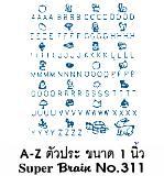 ตรายาง -A-Z พร้อมภาพ ขนาด 2.5 ซม.