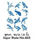 ตรายาง -ชุดนกขนาด 1.5 นิ้ว