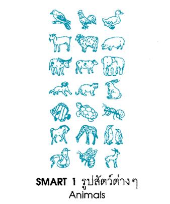 ตรายาง -รูปสัตว์ต่างๆ