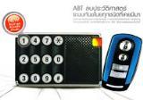 กุญแจรีโมท Candy+keypad