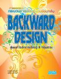 หนังสือการออกแบบการเรียนรู้แบบย้อนกลับ Backward Design