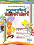 หนังสือการวิจัยเพื่อพัฒนาการเรียนรู้สาระการเรียนรู้คณิตศาสตร์