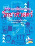 หนังสือ272 แนวคิดโครงงานวิทยาศาสตร์