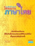 หนังสือแนวความคิดสร้างสรรค์โครงงานภาษาไทย