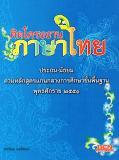 หนังสือคิดโครงงานภาษาไทย