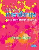 หนังสือคิดโครงงานภาษาอังกฤษ