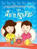 หนังสือเกมและกิจกรรมการเล่นของเด็กปฐมวัย