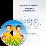 หนังสือเทคนิคการจัดกิจกรรม เพลงคำคล้องจองสำหรับเด็กปฐมวัย