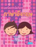 หนังสือเทคนิคการจัดกิจกรรมภาษาอังกฤษสู่มาตรฐานสากล