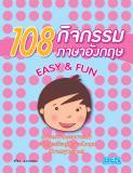 หนังสือ108 กิจกรรมภาษาอังกฤษ