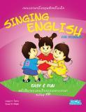 หนังสือเพลงภาษาอังกฤษสำหรับเด็กเล็ก