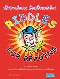 หนังสือปริศนาคำทายส่งเสริมการอ่าน