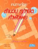 หนังสือเกมภาษาไทย สำนวน สุภาษิต คำพังเพย