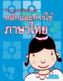 หนังสือกิจกรรมเสริมทักษะหลักและการใช้ภาษาไทย