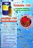 แอคติไซด์-150