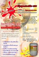 ไฮสเปคโตไซด์-230