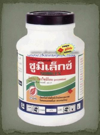 สารป้องกันกำจัดโรคพืช ซูมิเล็กซ์ 100 กรัม