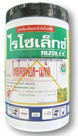 สารป้องกันกำจัดโรคพืช ไรโซเล็กซ์ 100 กรัม