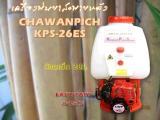 เครื่องพ่นยาสะพายหลัง ระบบเครื่่องยนต์ CHAWANPICH KPS-26ES