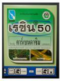 ยาป้องกันศัตรูพืชเรซิน50