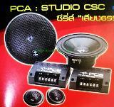 ลำโพงแยกชิ้น รุ่น PCA - Studio CSC 6.5